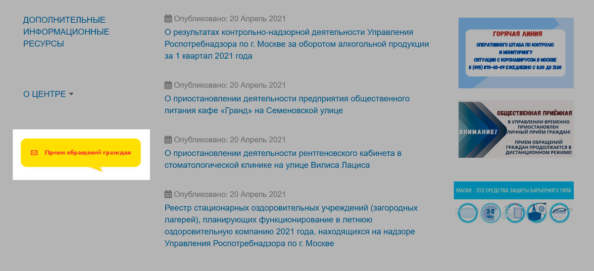 Стартовая страница сайта Роспотребнадзора. В левом нижнем углу зайдите в раздел «Прием обращений граждан»