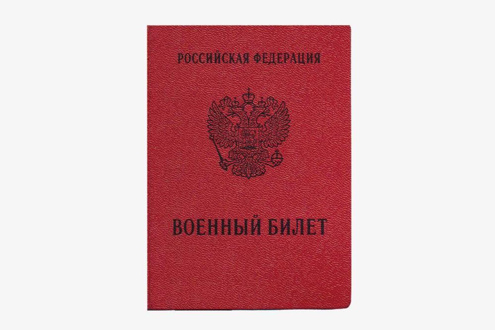 Военный билет внешне напоминает паспорт — книжка красного цвета. Но по размеру он немного меньше паспорта