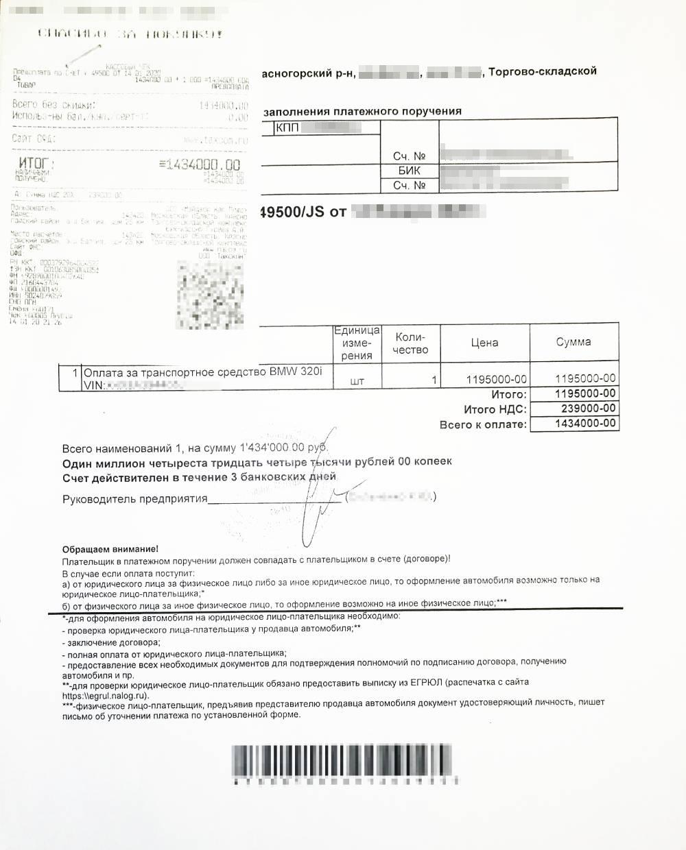 Стоимость БМВ за вычетом 16 000<span class=ruble>Р</span> задатка