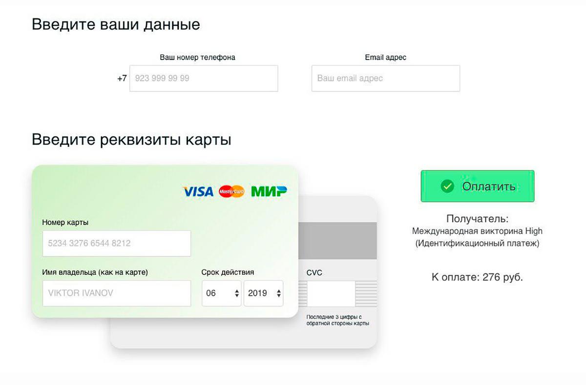 Для этого нужно всего лишь ввести данные карты, чтобы оплатить небольшую комиссию — 276<span class=ruble>Р</span>. И распрощаться с деньгами ¯\_(ツ)_/¯
