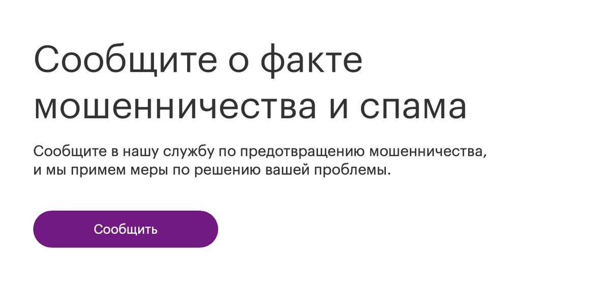 Чтобы сообщить о мошенниках и спаме, на сайте «Мегафона» предусмотрена специальная форма обратной связи