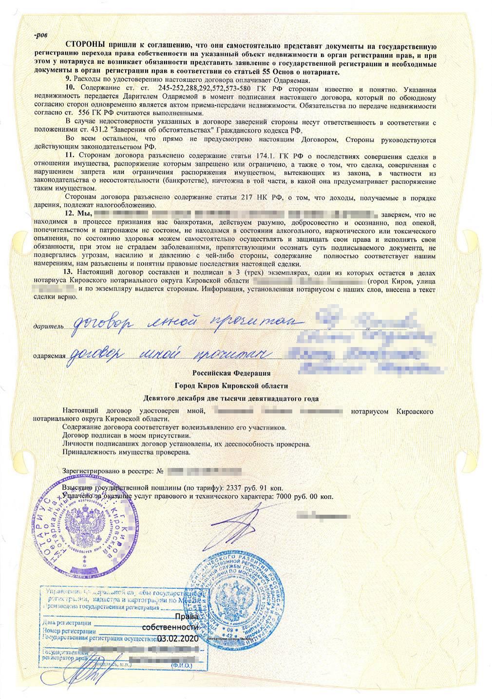 На мамином экземпляре договора в Росреестре поставили отметки о госрегистрации права собственности