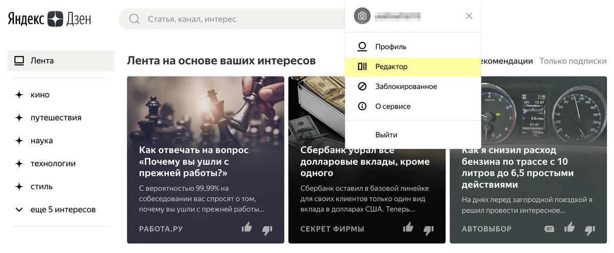 Чтобы завести канал, нужно кликнуть на слово «Дзен» на главной странице Яндекса. А потом в правом верхнем углу нажать на свой профиль и выбрать «Редактор»