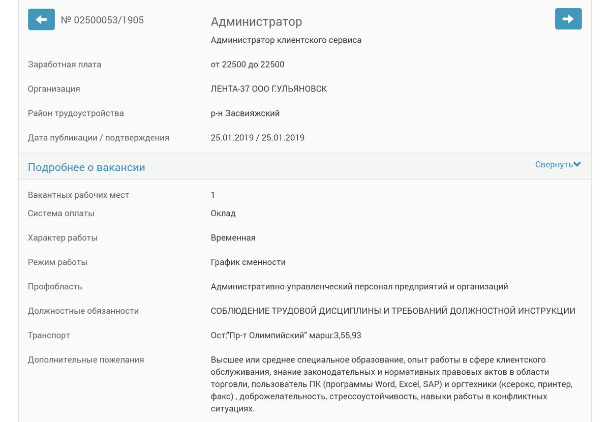 Администратор в «Ленте» получает 22 500<span class=ruble>Р</span> при графике 2/2