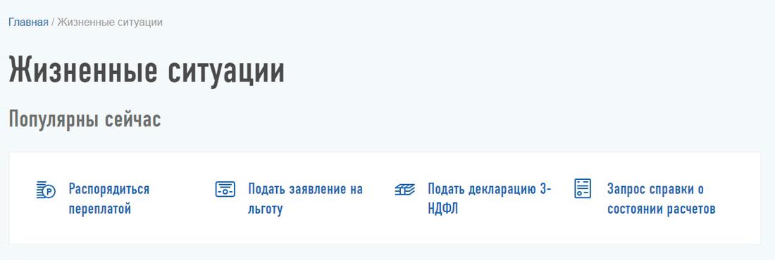 Чтобы переплату зачислили на банковский счет, во вкладке «Жизненные ситуации» на главной странице личного кабинета нужно нажать на «Распорядиться переплатой»