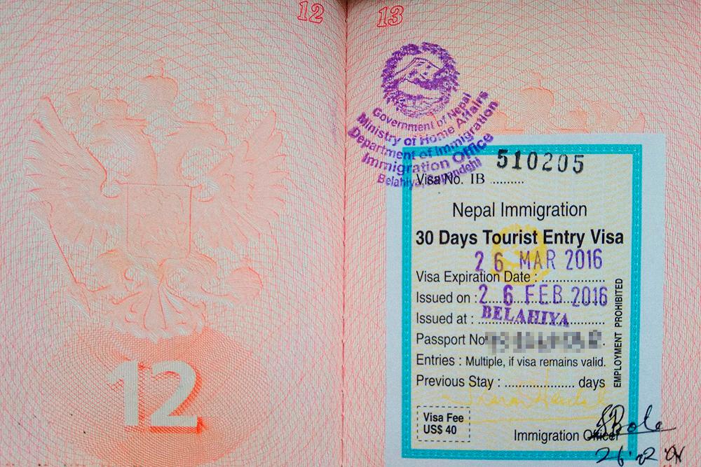 Так выглядит непальская виза. На выезде пограничники перепутали визы и поставили штамп на старую