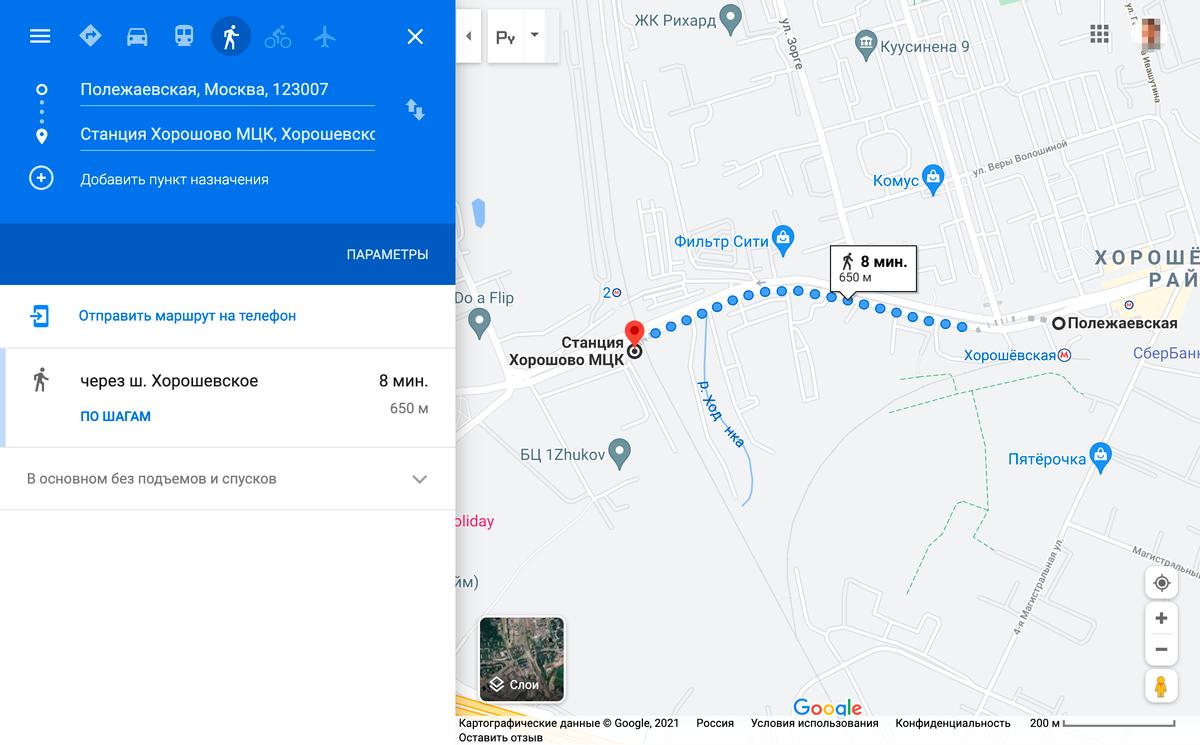 Например, от «Полежаевской» до «Хорошево» 650 метров, или 8 минут пешком по улице. Но если с начала маршрута прошло меньше 90 минут, за переход платить не придется. Источник: google.com
