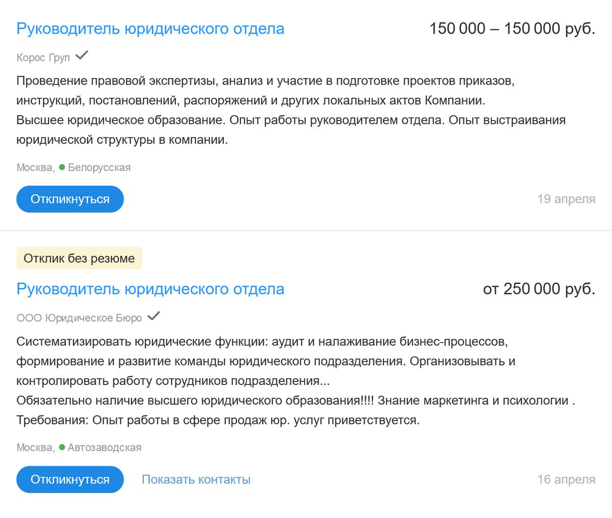 В Москве средняя зарплата начальника юридического отдела крупного предприятия — 150 000—250 000<span class=ruble>Р</span>. Источник: hh.ru