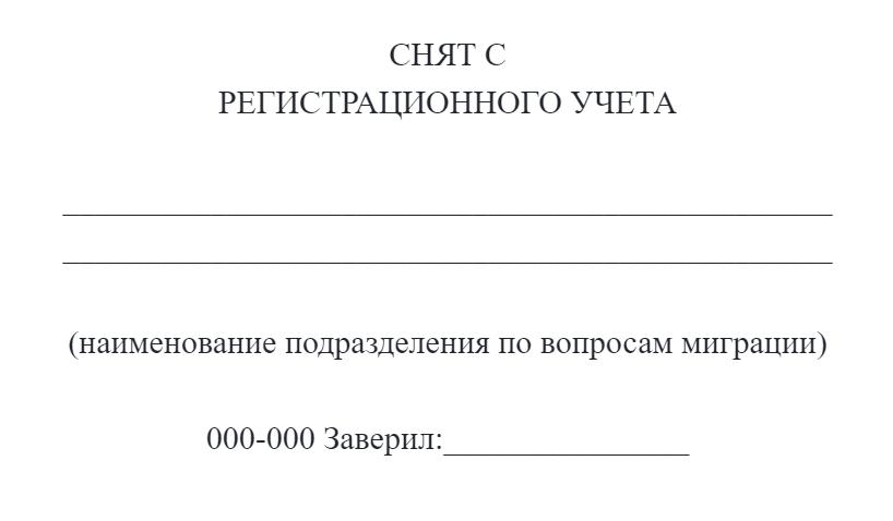 В напечатанном штампе дополнительно указывается код подразделения МВД