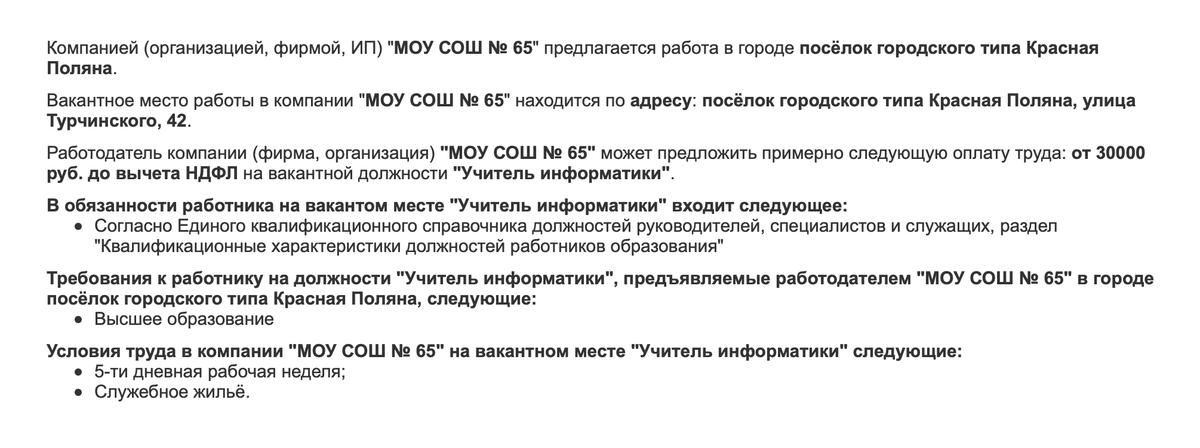 Зарплата в государственных учреждениях — школах и больницах — составляет в среднем 25 000—30 000<span class=ruble>Р</span>. Но иногда работодатель предоставляет жилье