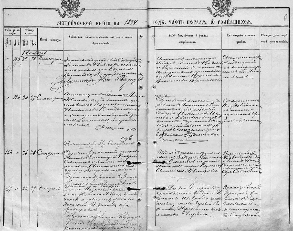 Первая запись сверху — о рождении дочери, первенца моего прапрадеда. Тамже указано, что прапрадед был «запасным рядовым», то есть до этого служил