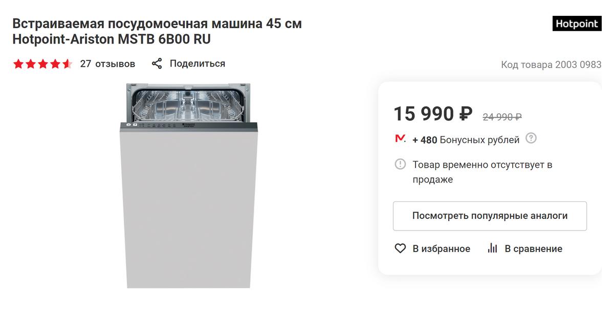 Наша модель на сайте «М-видео». Мы купили ее за&nbsp;16&nbsp;191&nbsp;<span class=ruble>Р</span> в&nbsp;2018&nbsp;году