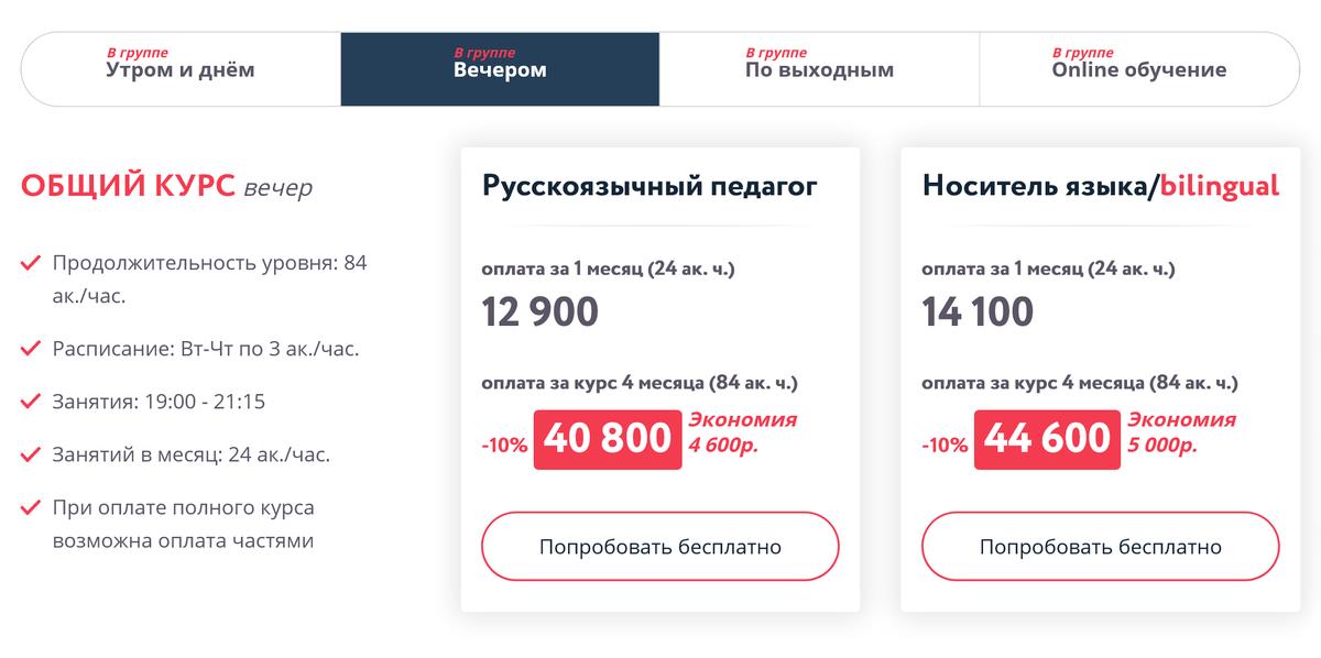 А в классе в будни вечером — 12 900&nbsp;или 14 100<span class=ruble>Р</span>. В будни утром и днем или в выходные — дешевле