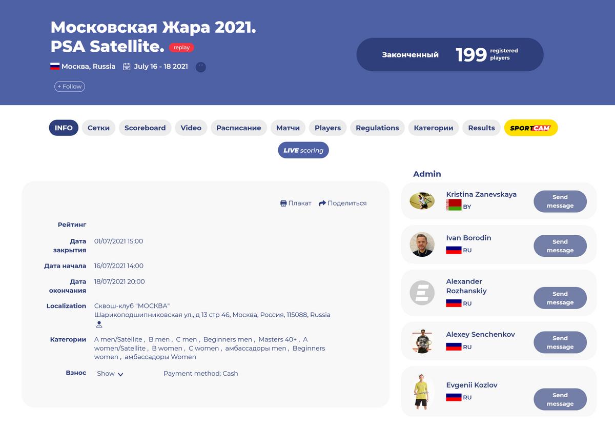 Крупный летний турнир в Москве на базе клуба «Москва». Источник: rankedin.com