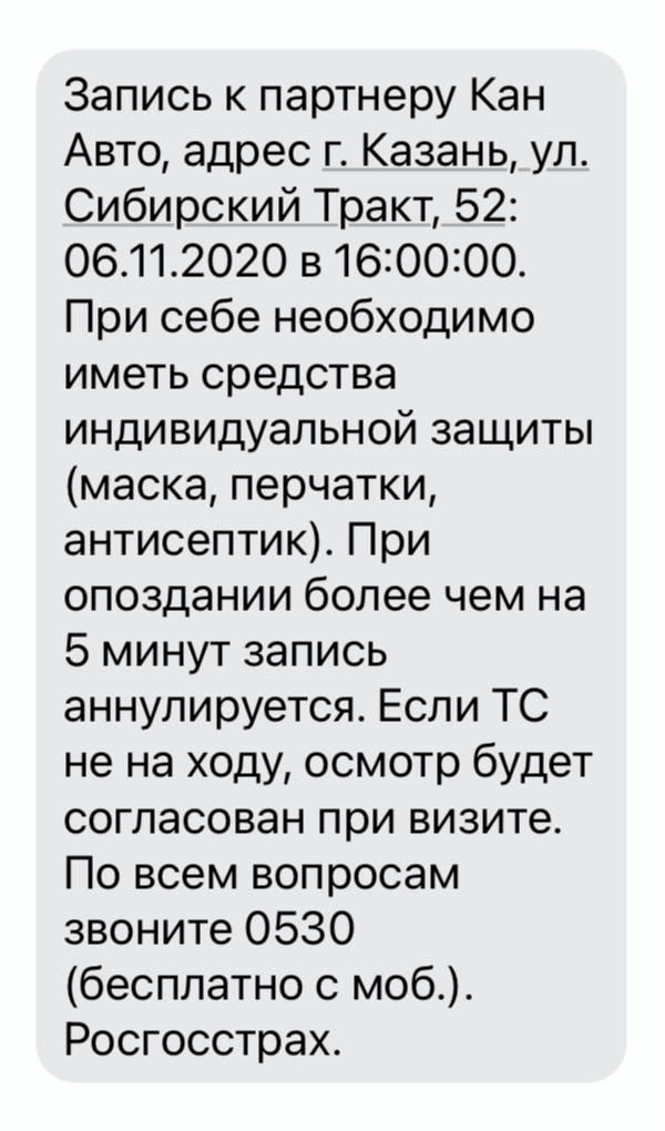 «Росгосстрах» прислал напоминание на телефон, чтобы я не забыла продиагностику