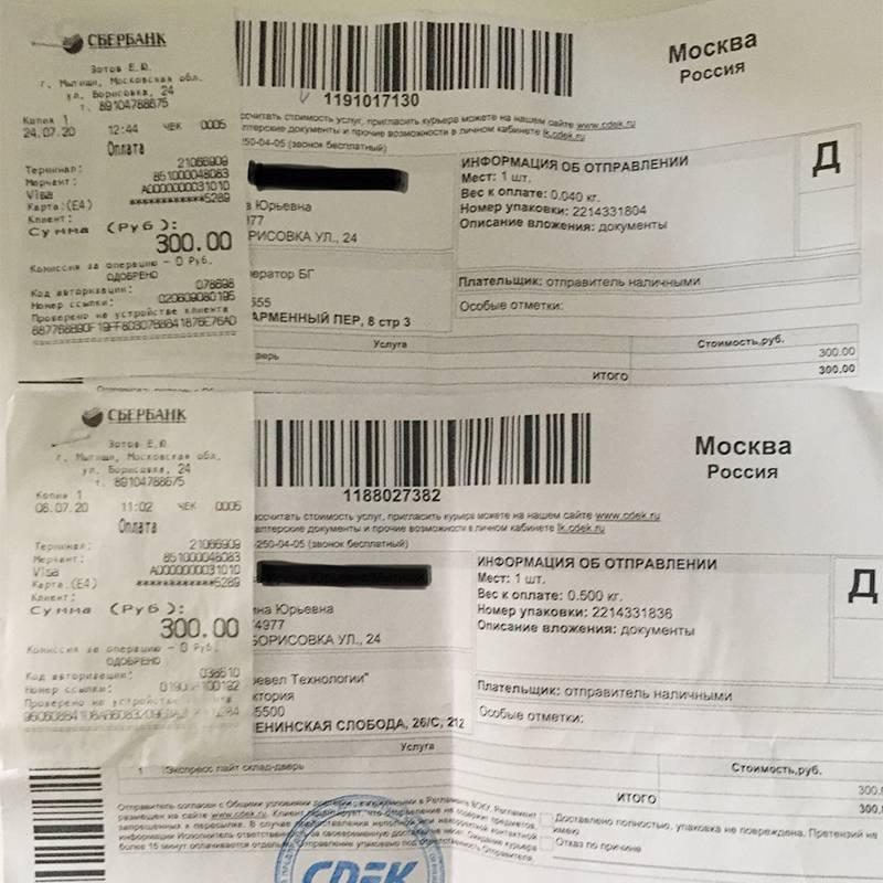 За пересылку писем курьерской почтой в «Травелату» и «Библио-глобус» я заплатила 600<span class=ruble>Р</span>