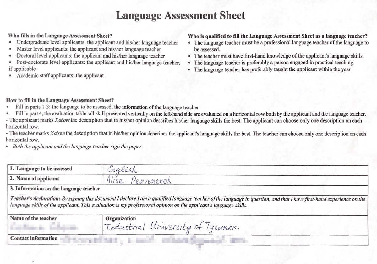 Справка о знании английского языка. У каждого вуза форма такой справки может быть своя