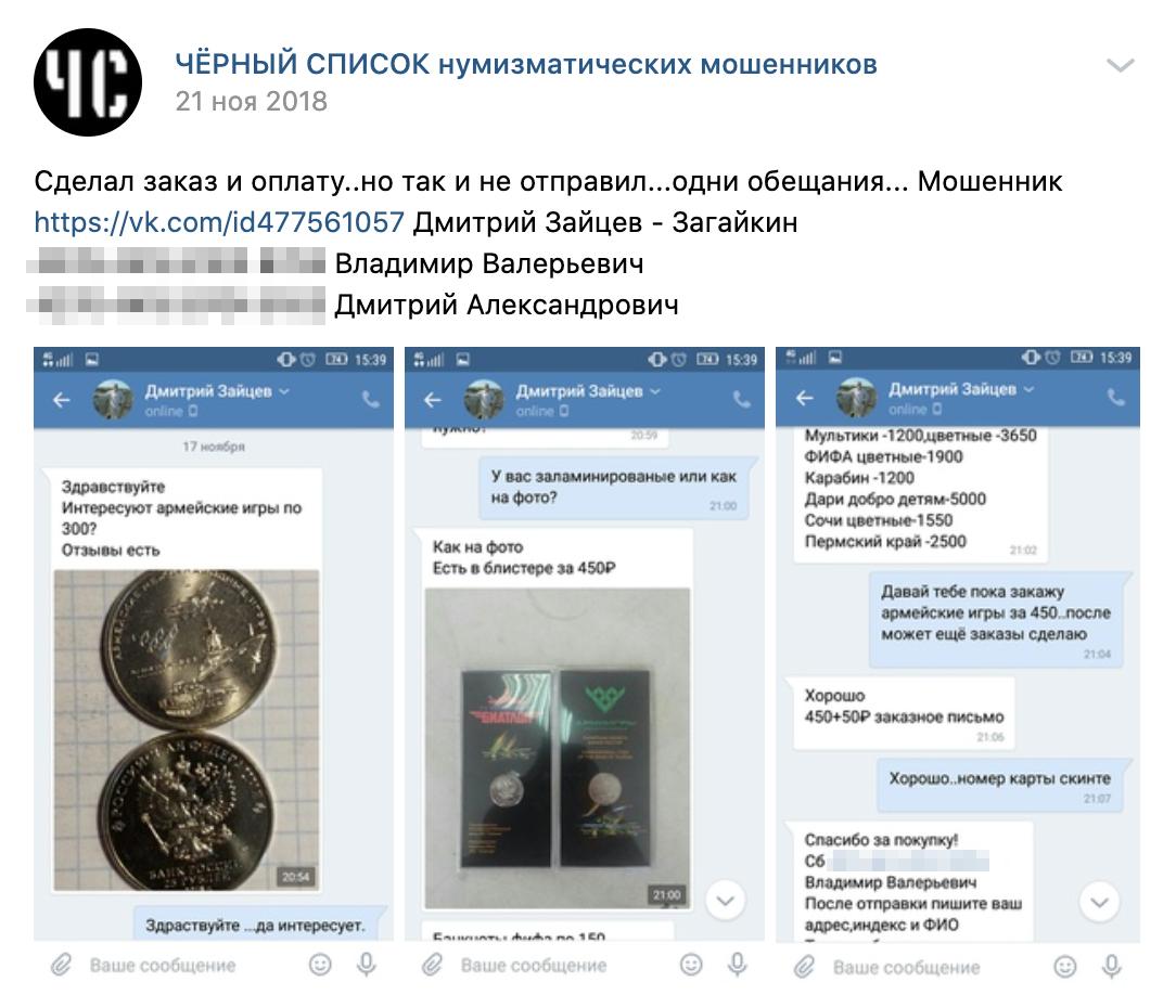 Один из отзывов о Дмитрии Зайцеве на стене сообщества