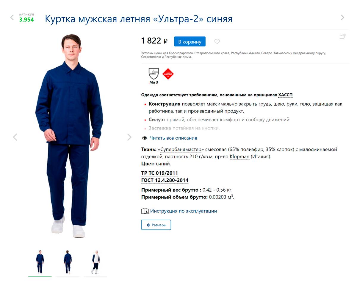 Пример летней формы, которую мы бесплатно получили длясъемок. Источник: krasnodar.technoavia.ru