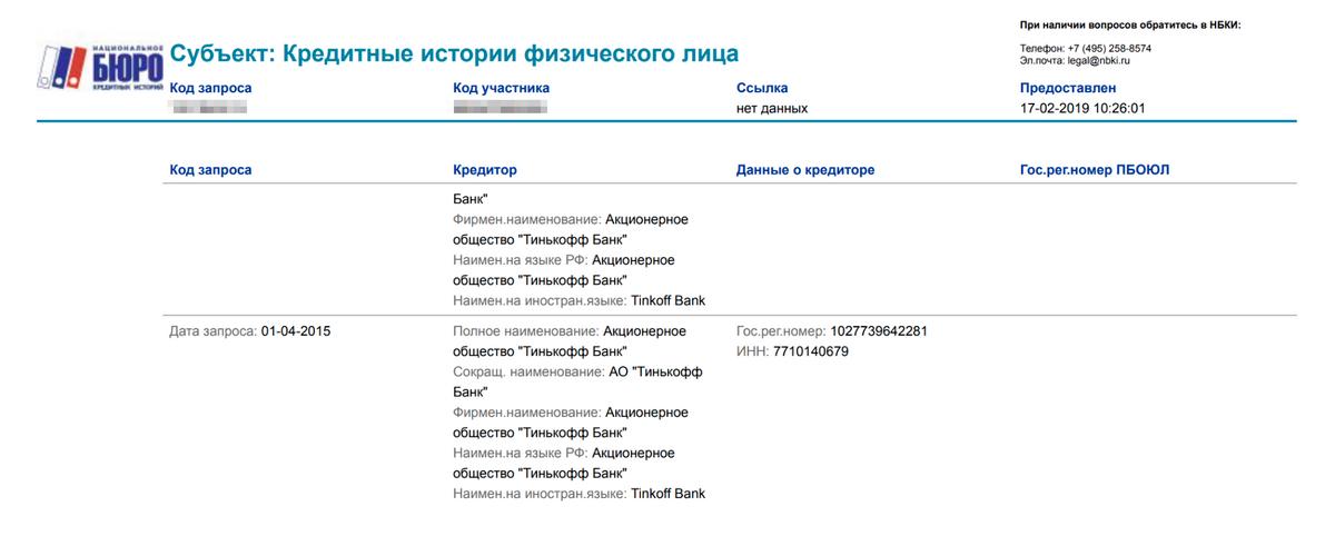 Тинькофф-банк проверял мою кредитную историю перед тем, как взять меня на работу