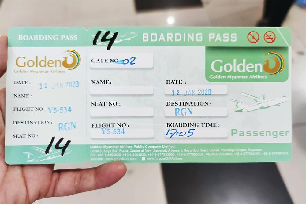Посадочный талон на рейс от Инле до Янгона