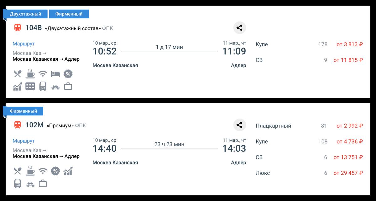 Цены на поезд из Москвы в марте 2021года