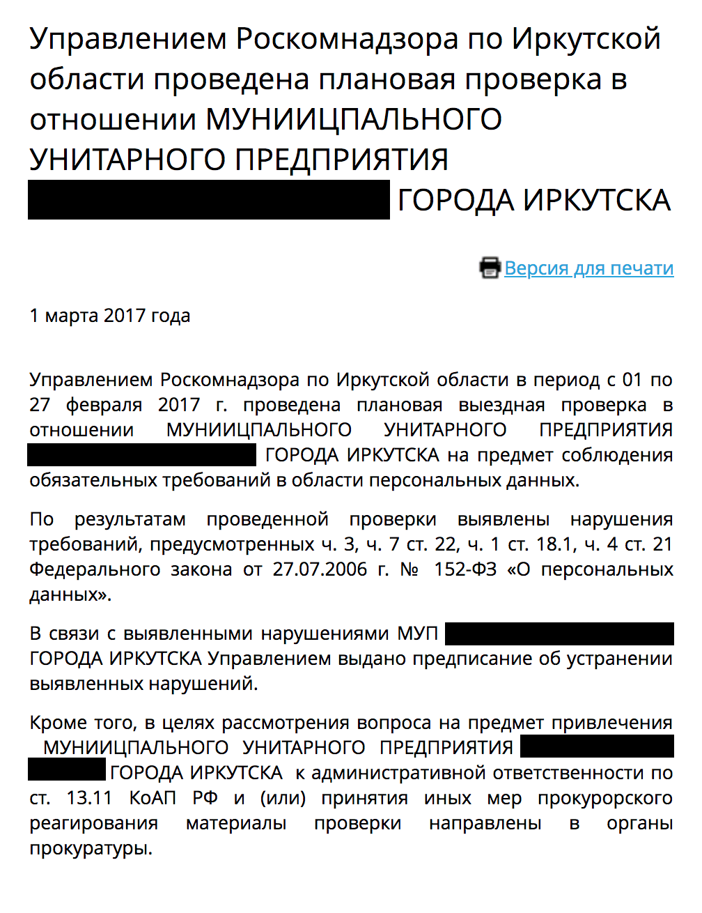 Роскомнадзор выявил нарушения при проверке компании