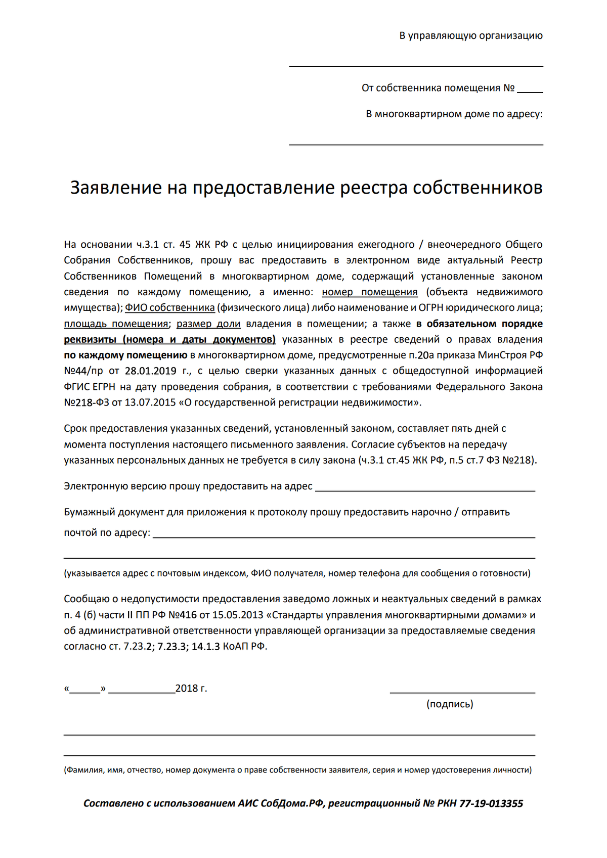 Образец заявления в УК на предоставление реестра собственников