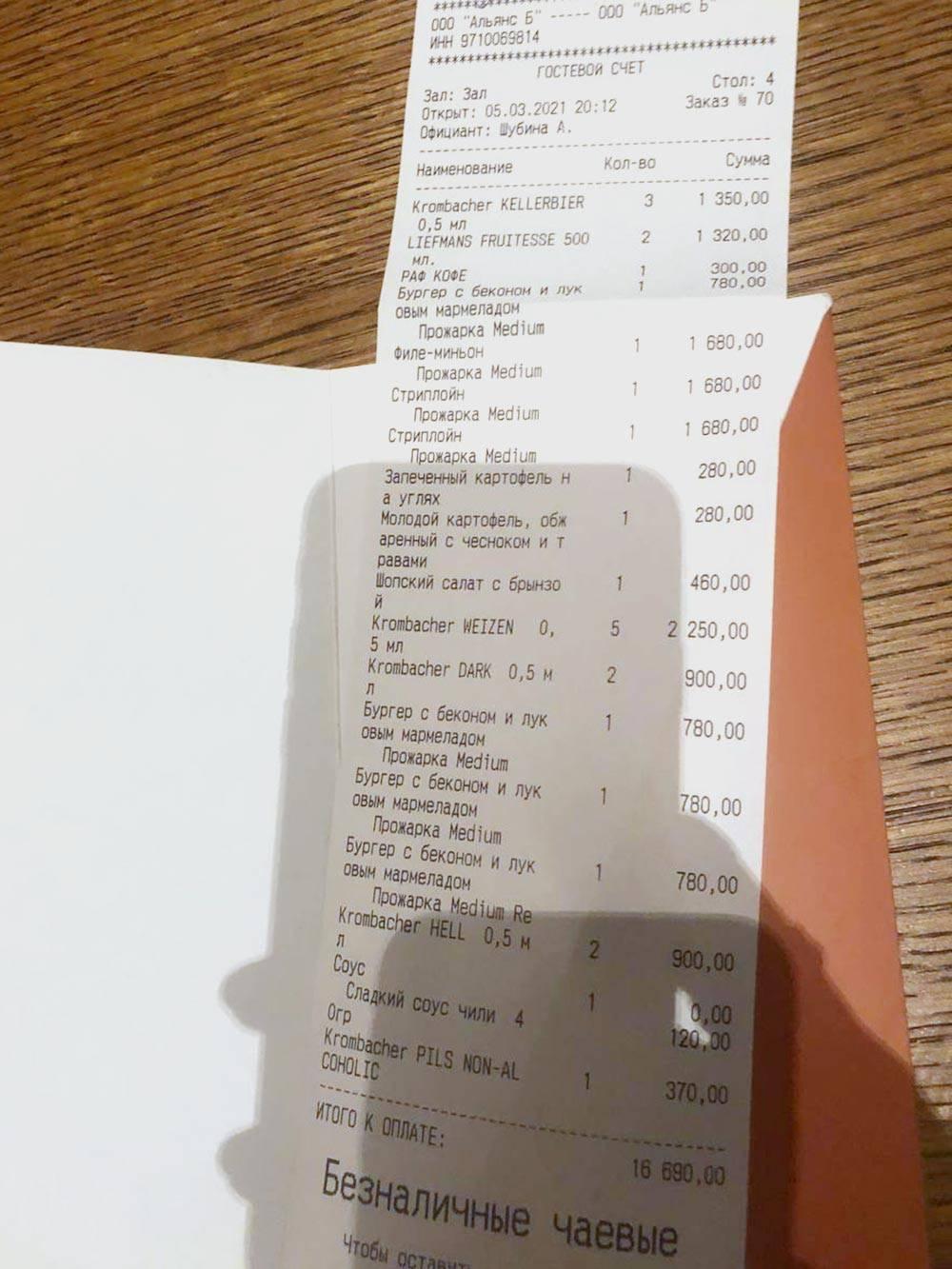 Недавно мы с друзьями посидели всемером в&nbsp;баре. Потратили в&nbsp;сумме 16&nbsp;690&nbsp;<span class=ruble>Р</span>. Я против таких посиделок каждую пятницу