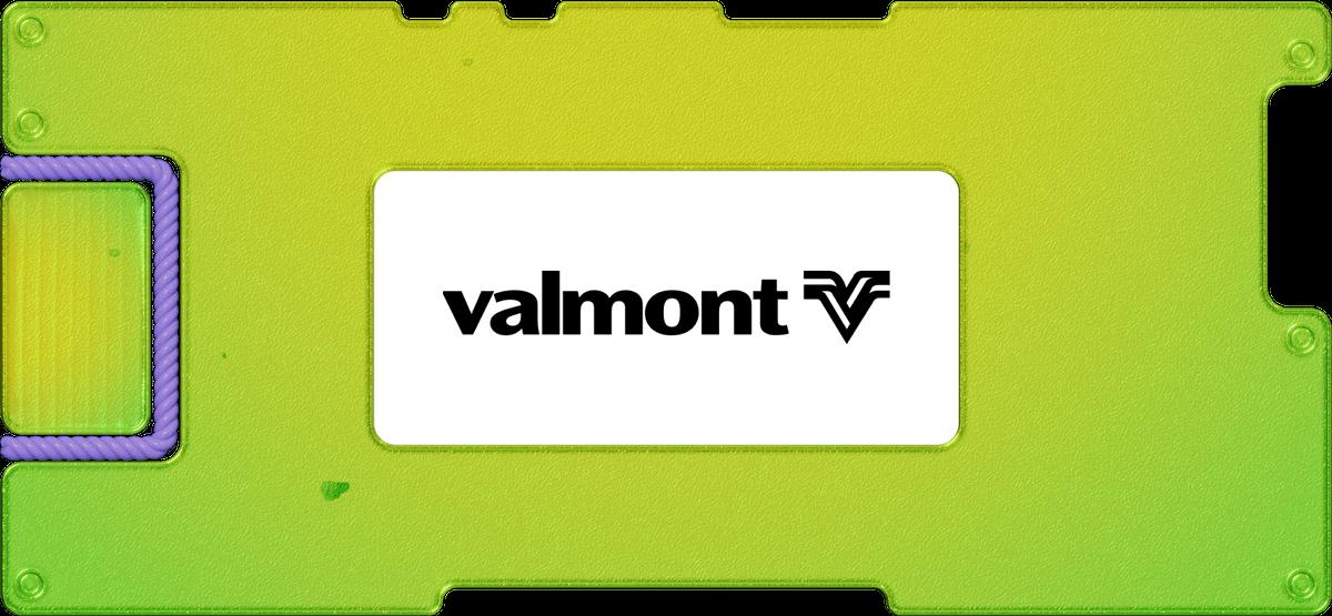 Инвестидея: Valmont Industries, потомучто инфраструктура не молодеет