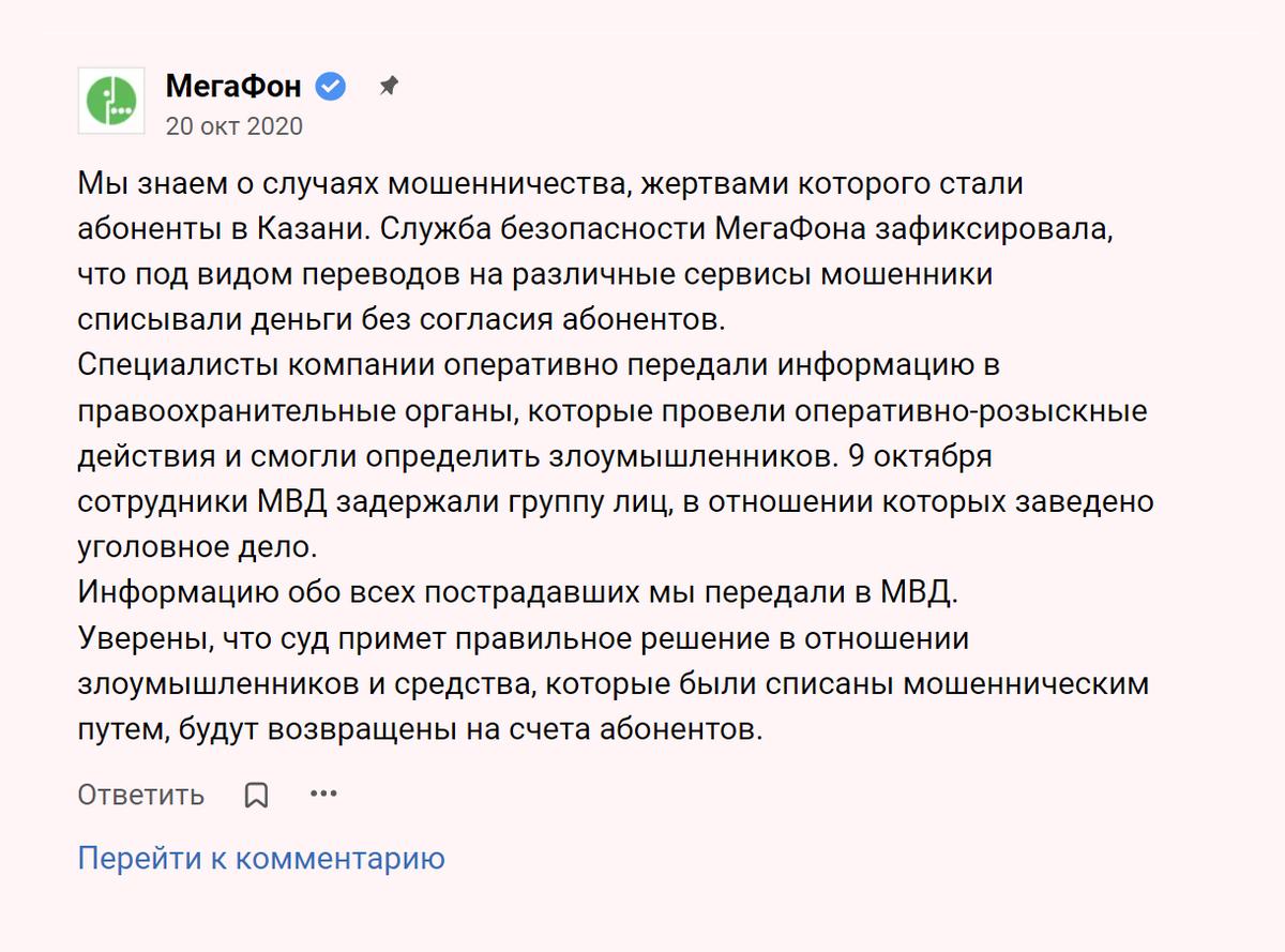 Точно такойже ответ оператор разместил в комментариях к нашему коллективному обращению на vc.ru. «Мегафон» сообщил, что передал информацию обовсех пострадавших в МВД