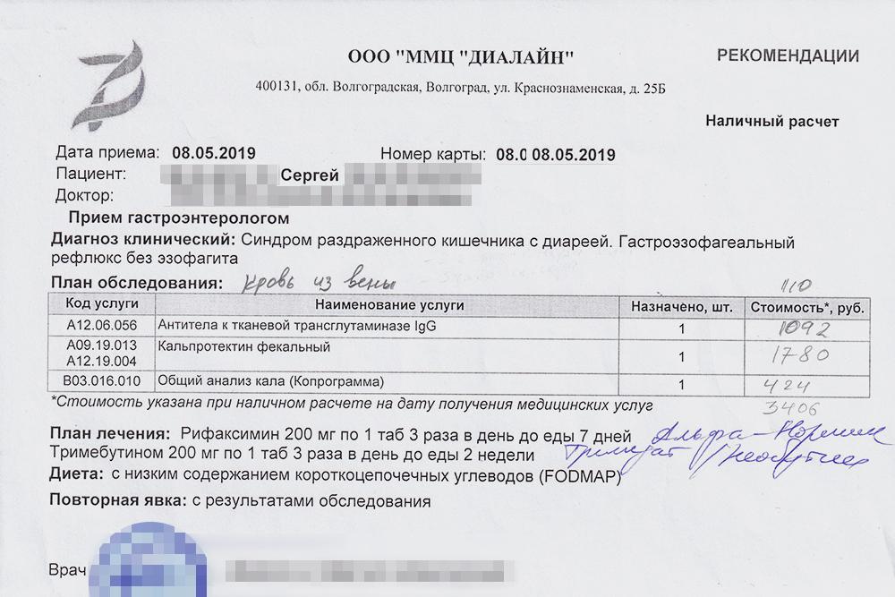 За анализы я заплатил 3406&nbsp;<span class=ruble>Р</span>. Консультация врача стоила еще 815&nbsp;<span class=ruble>Р</span>