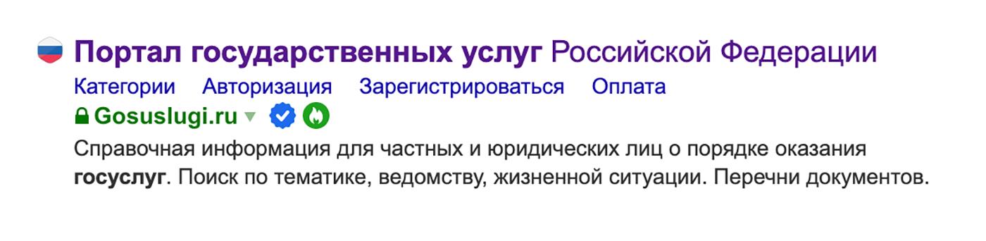 Яндекс отмечает настоящие сайты белой галочкой, а рядом с подделкой такого символа нет