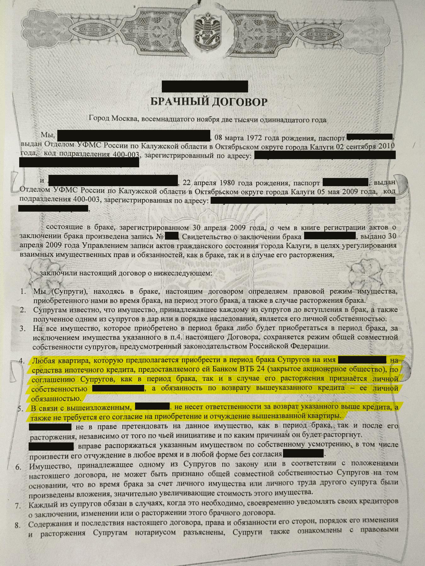 Пример первой страницы брачного договора. Тут указано, что приобретенная за счет ипотечных средств недвижимость принадлежит только одному из супругов