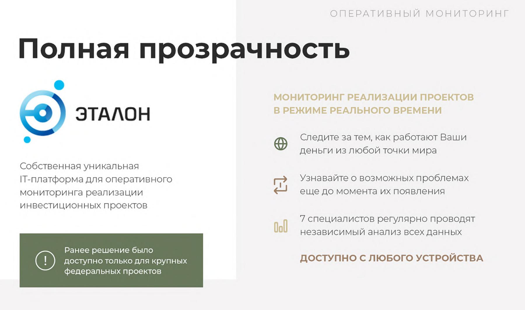 В презентации сервиса дляинвесторовI. F. Russia представляет «Эталон» как собственную разработку, но я сомневаюсь, что этотак