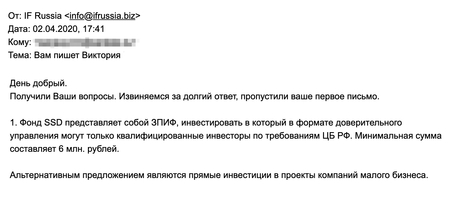 В переписке менеджер I. F. Russia сообщил, что фонд Siberian Startup & Development — закрытый паевой инвестиционный фонд и работать с ним могут только квалифицированные инвесторы