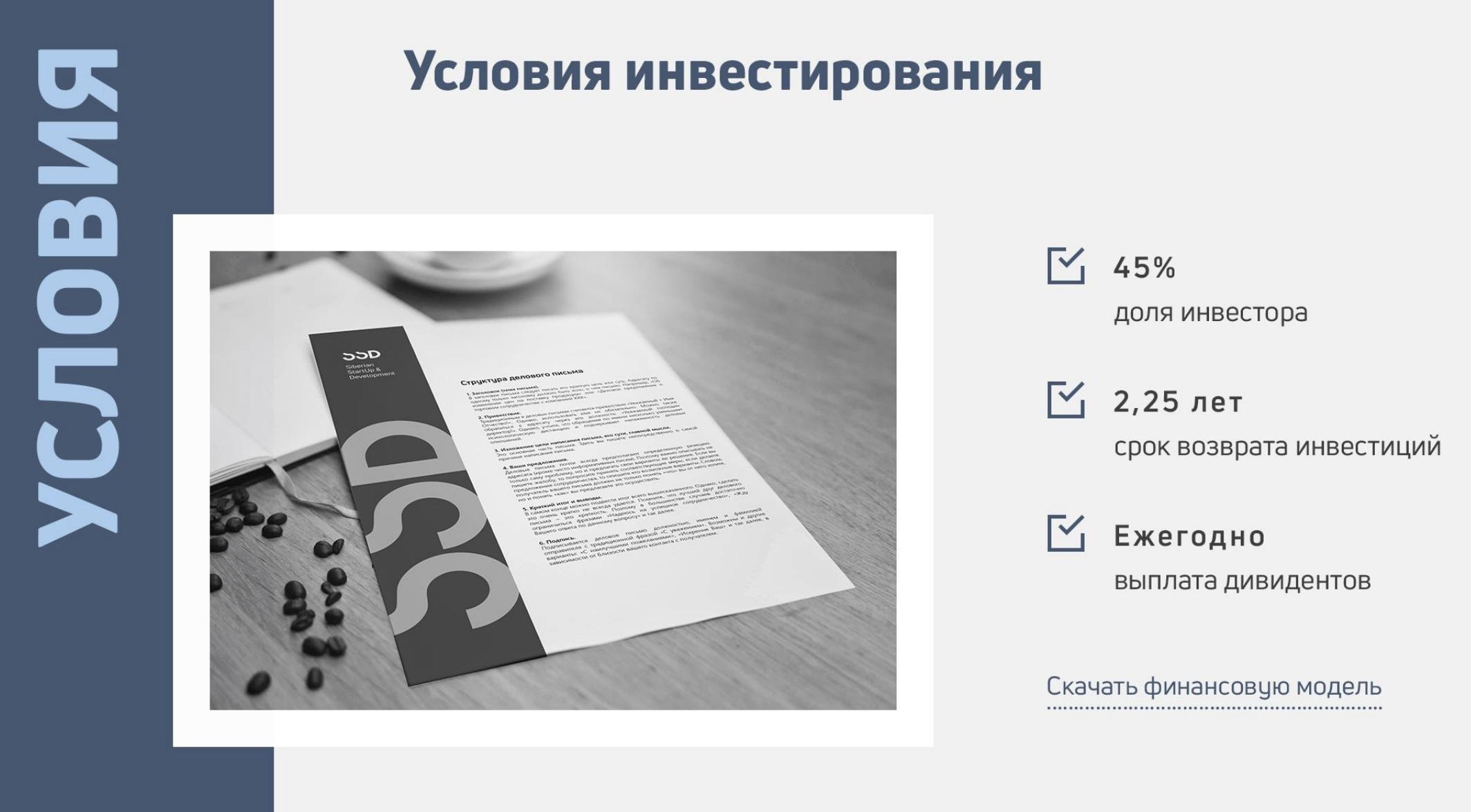 В презентации проекта «ССД Решение» обещает хорошие условия и возврат инвестиций через два с четвертью года