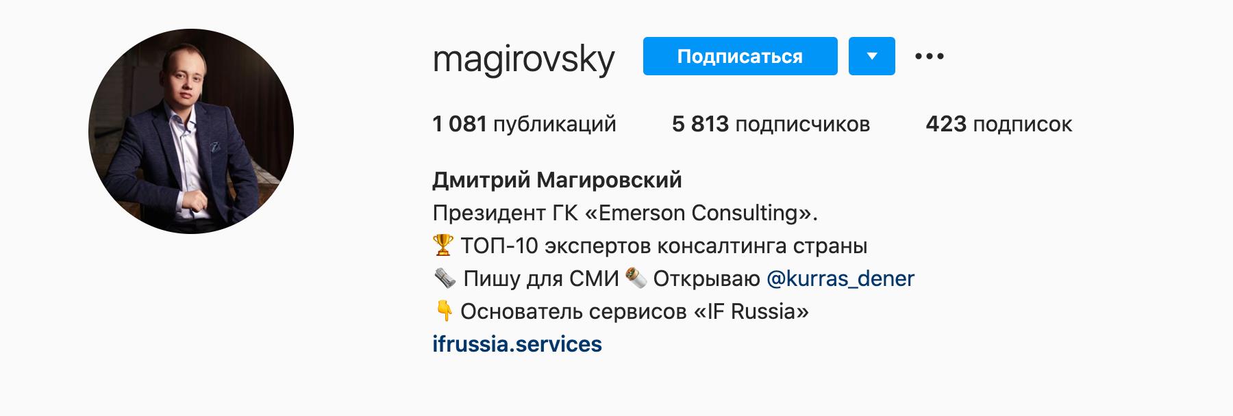 Дмитрий Магировский говорит о себе как об эксперте по консалтингу из топ-10 страны, но не поясняет, что это за рейтинг и кто его составил