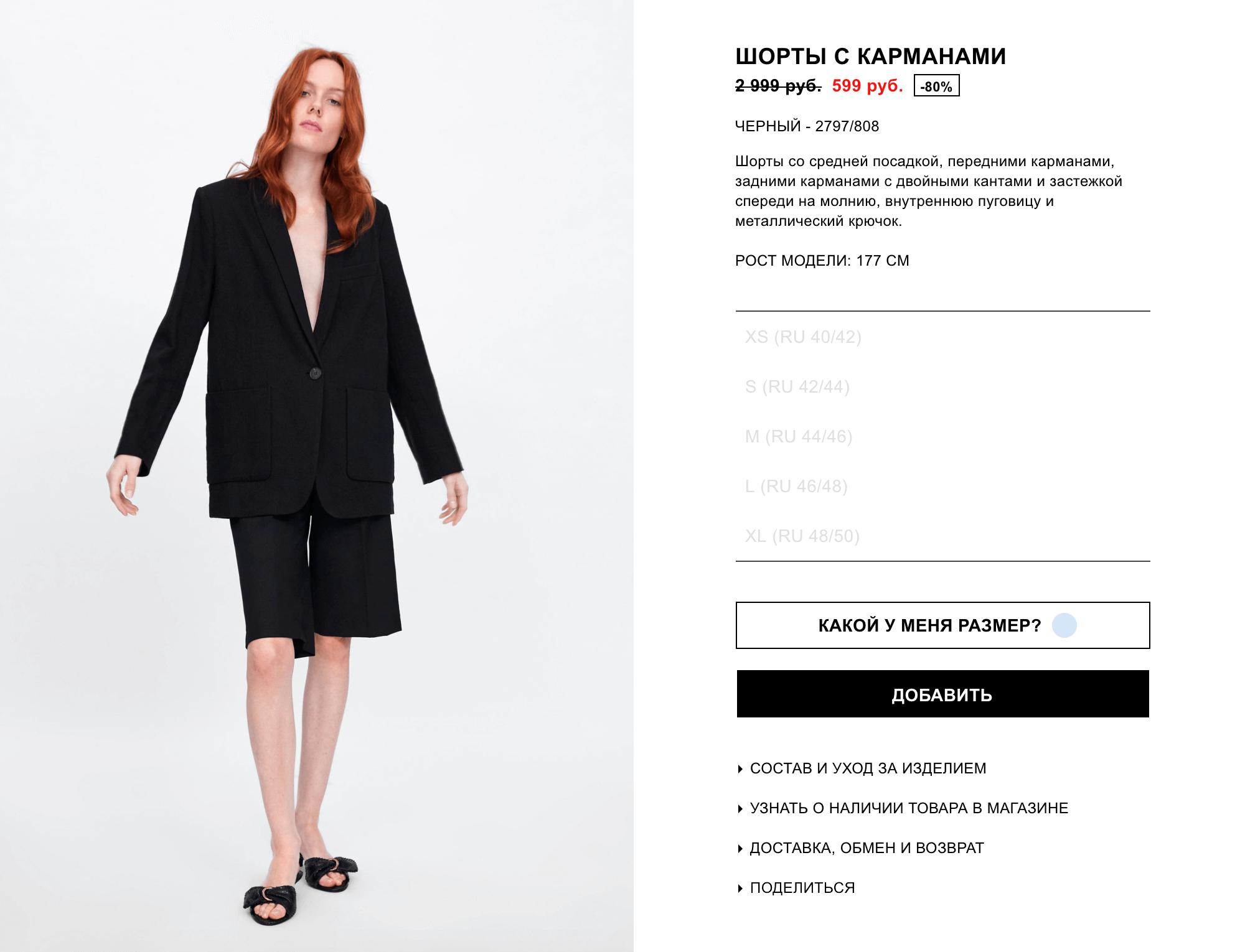 Со скидкой шорты стоят 600<span class=ruble>Р</span>, но когда я выбирала костюм, скидки еще не было