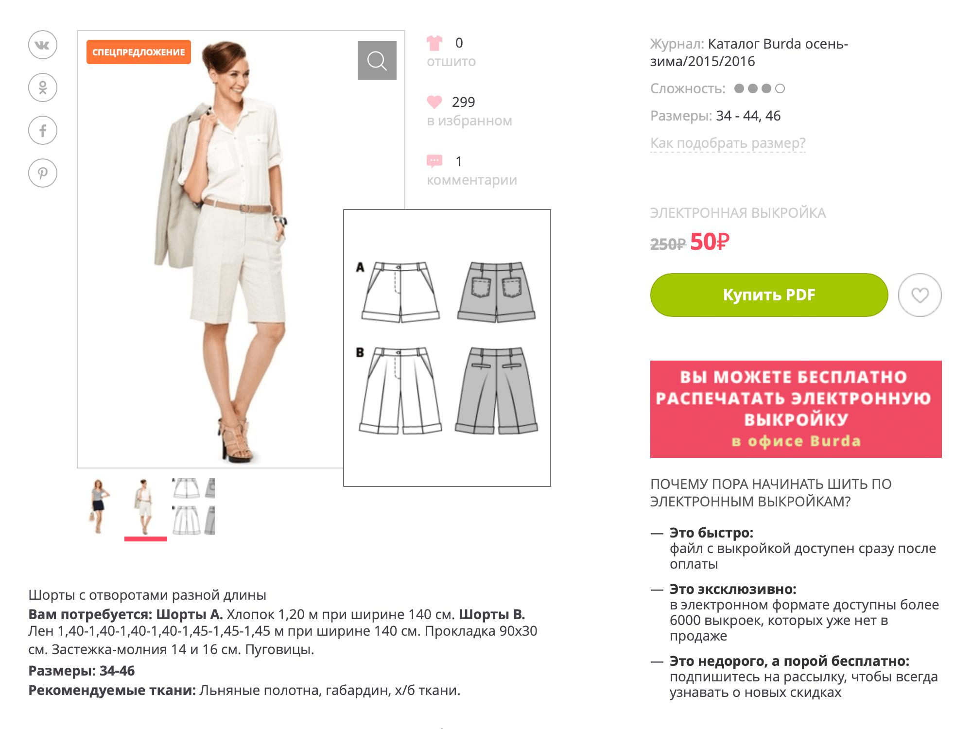 Подходящие мне электронные выкройки шорт стоили от 50 до 150рублей. Я выбрала дешевую ссайта «Бурда»