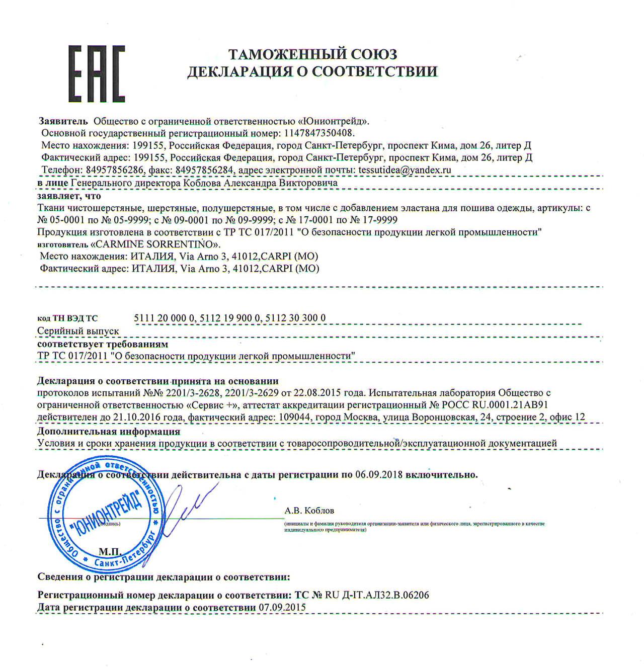 Как выглядит сертификат на ткань — пример из магазина «Тессутидея»