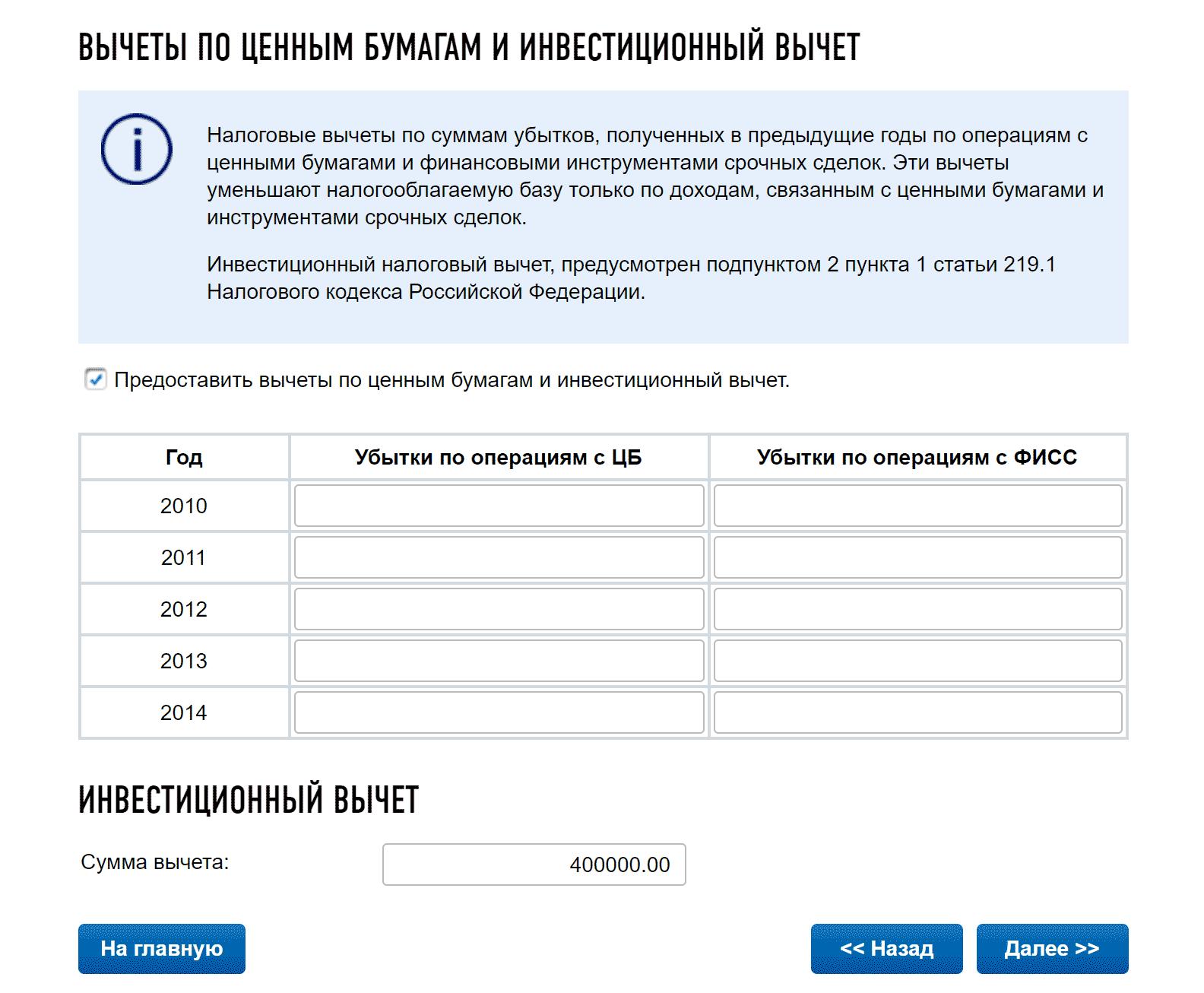 400 тысяч рублей — максимальная сумма, с которой можно получить вычет на ИИС