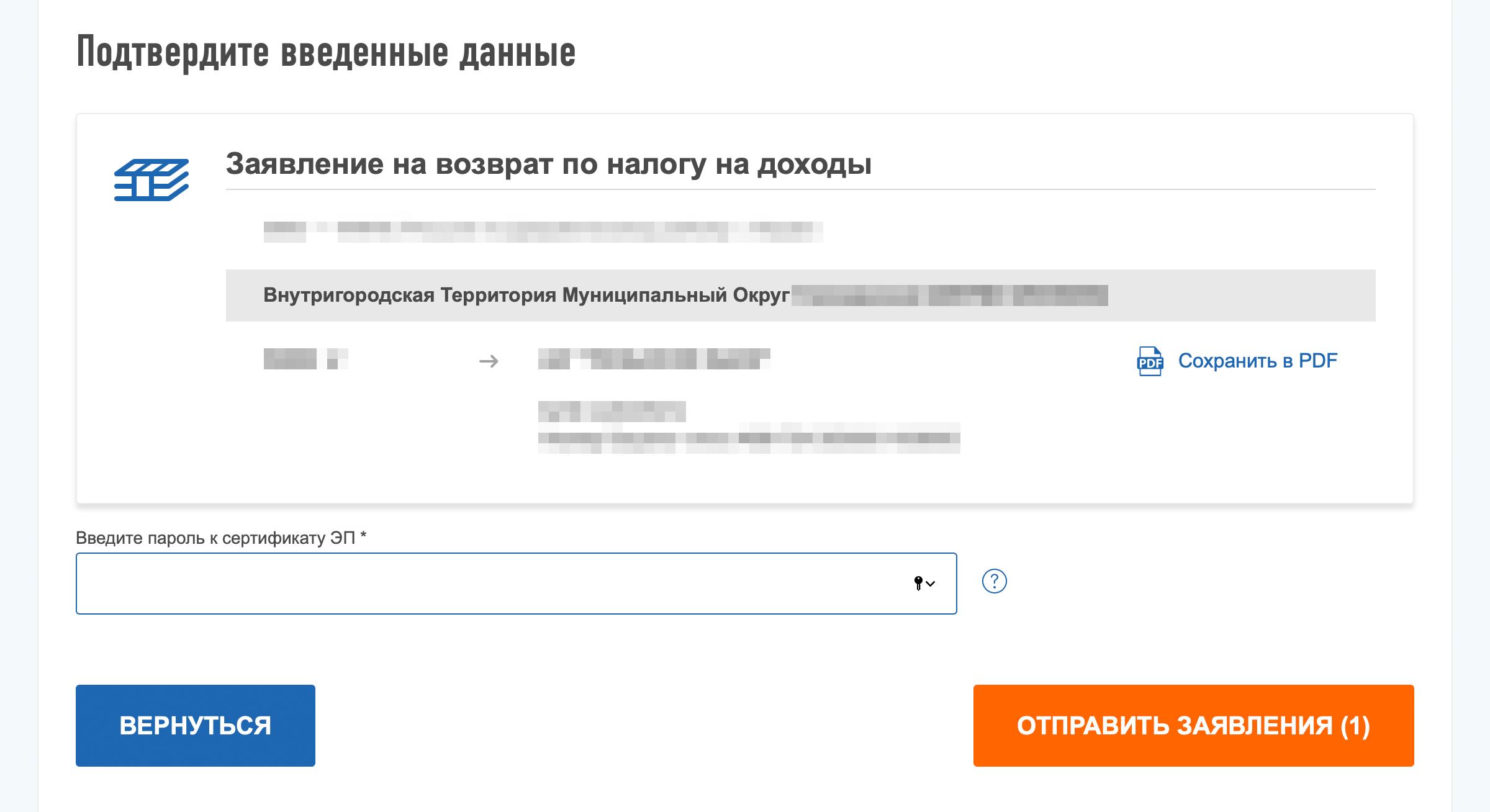 После этого проверьте данные и снова введите пароль к своему сертификату электронной подписи — документы улетят в налоговую