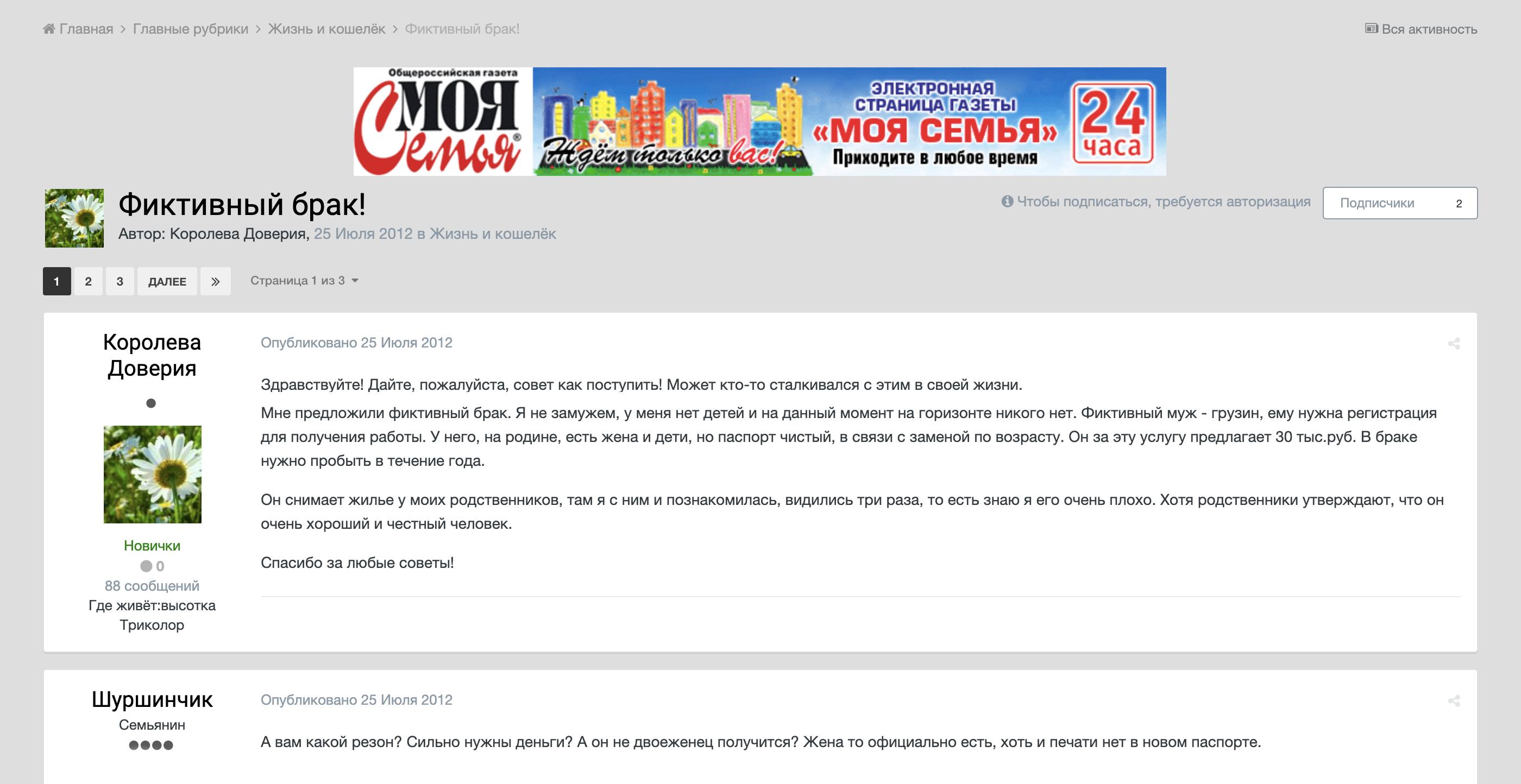 На форумах даже есть темы, где обсуждают, стоит ли заключать фиктивный брак с иностранцем