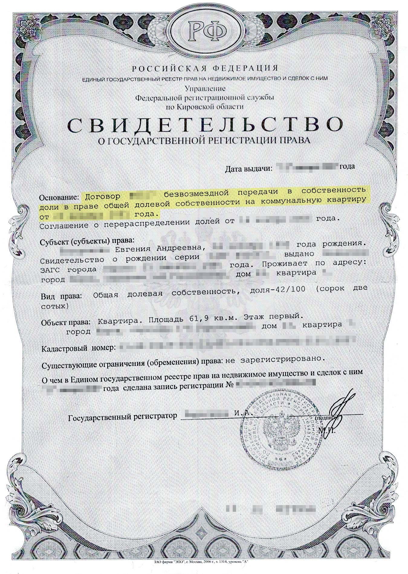 Это свидетельство о госрегистрации права собственности. В нем указан документ, на основании которого мне досталась доля