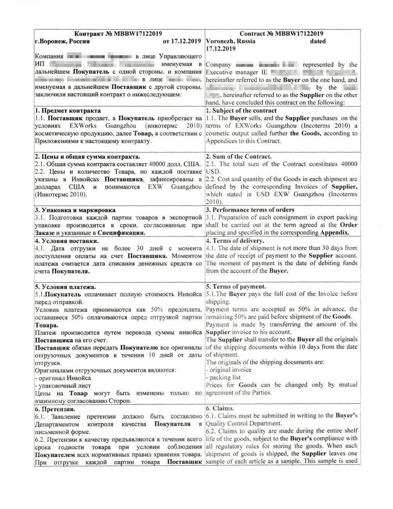 Контракт с иностранной компанией обычно составляется на нескольких языках, в этом случае — на русском и английском