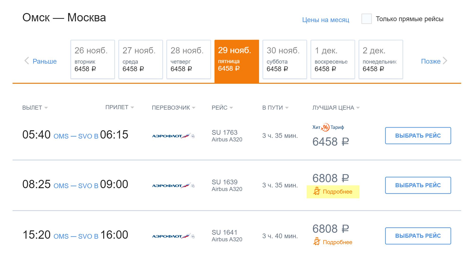 Увидите список рейсов. Нажмите «Подробнее»