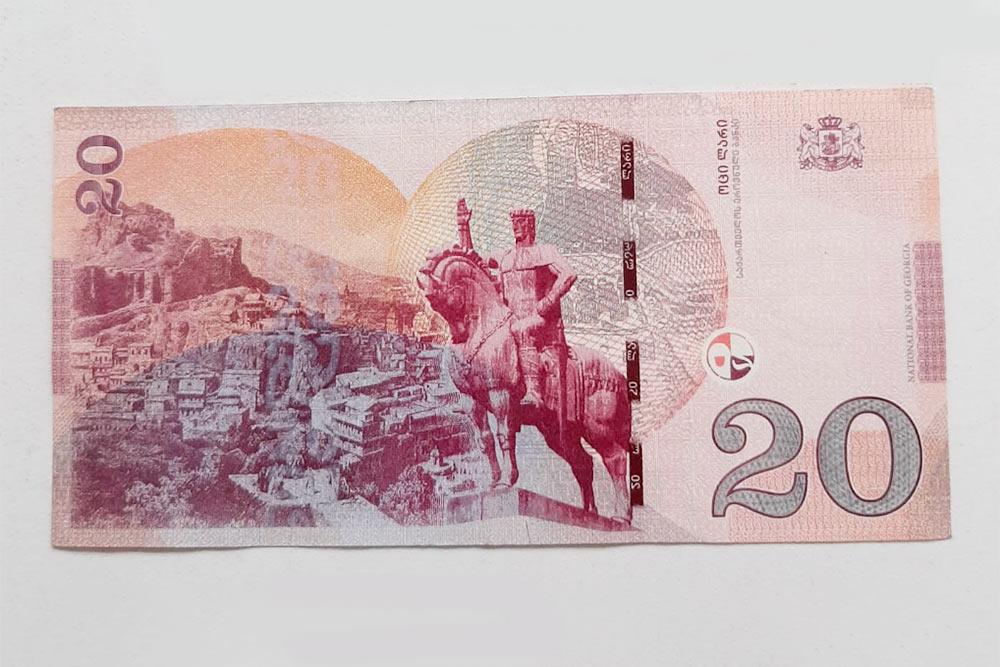 Так выглядят грузинские деньги — 20 GEL (479 рублей)