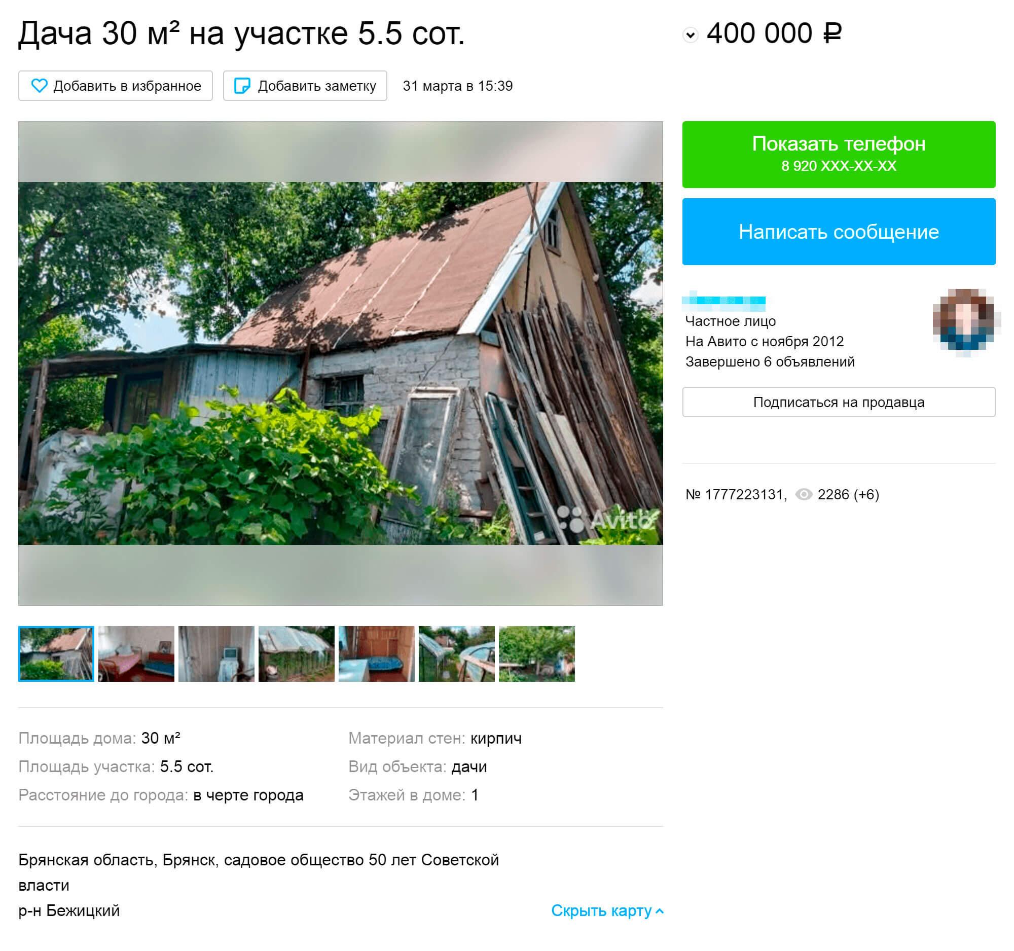 Дом на окраине Бежицкого района стоит 400 тысяч. Подобные объявления висят на сайтах месяцами
