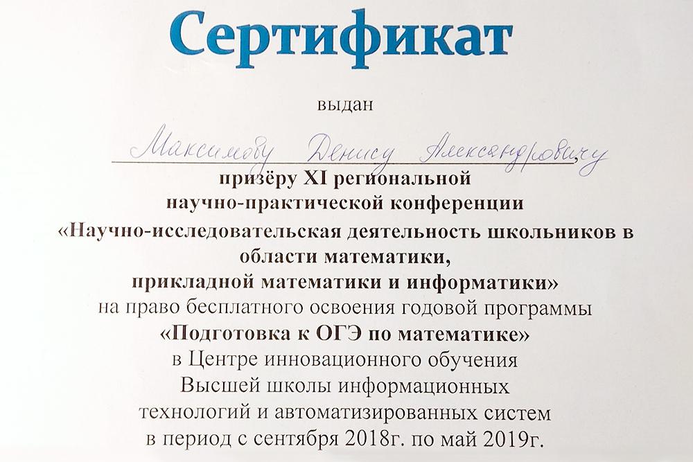 Обычно такая программа стоит 12 000<span class=ruble>Р</span> — а сын занимался бесплатно